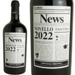 お手ごろ価格でうまい、イタリアの新酒!
