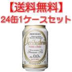 【送料無料】 ヴェリタスブロイ ピュア・アンド・フリー ピュア&フリー ビールテイスト 24本セット(1ケース) 330ml