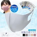 夏マスク 接触冷感 夏用 マスク 薄手 ウレタン 大人 3枚入 洗える 速乾 UVカット ガードマスク 冷感 ひんやり 速乾 UV CUT 12個までメール便1通発送