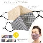ファッション マスク 2枚 コットン チェック  4個までメール便発送【注意事項:この商品は別送品のため他商品と同梱できません】