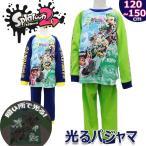 スプラトゥーン2 光るパジャマ 長袖 ナイトウェア キャラクター 男の子(メール便不可)税込2464円
