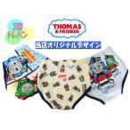 トーマス トレーニングパンツ 3層トレーニングパンツ 3枚組 オリジナルデザイン (メール便送料無料)