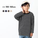 子供服 長袖Tシャツ ロンT キッズ 男の子 女の子 トップス おしゃれ BIGシルエットボーダー長袖Tシャツ 【送料無料】
