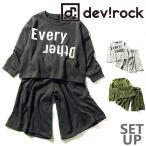 ショッピング子供服 子供服 セットアップ SHISKY 肩ドロップ裏毛トレーナー&ガウチョパンツセットアップ スウェット セール M0-0