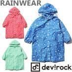 ショッピングレインコート 子供服 レインコート 星柄レインコート レインウェア 雨具 カッパ スター 撥水 セール M1-2