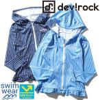 子供服 水着 キッズ 韓国子供服 男の子 女の子 裾フリルストライプジップラッシュガード 日焼け対策 羽織 UVカット パーカー UV加工 M1-1