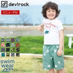 子供服 水着 キッズ 韓国子供服 devirock サーフパンツ 男の子 ズボン 水着 全16柄 100-160  M1-2