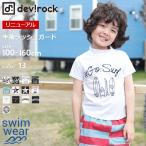 子供服 水着 キッズ 韓国子供服 devirock 半袖 ラッシュガード 男の子 女の子 トップス 水着 全13柄 100-160 M1-4