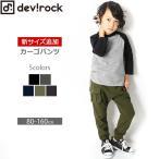 子供服 ロングパンツ キッズ 韓国子供服 男の子 女の子 devirock 上質ストレッチカーゴパンツ ボトムス 全5色 80-160 M1-1