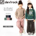 子供服 ロングパンツ キッズ 韓国子供服 devirock ベーシックコーデュロイワイドパンツ 女の子 ボトムス 全5色 100-160 M0-0