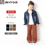 子供服 ロングパンツ キッズ 韓国子供服 男の子 女の子 devirock ストレッチワイドチノパンツ ボトムス 全5色 100-160 M1-1