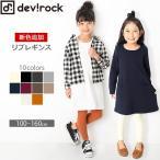 ショッピング子供服 子供服 レギンス キッズ 韓国子供服 devirock 無地リブレギンス 女の子 ボトムス 全8色 100-160 M1-2