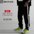 子供服 ロングパンツ キッズ 韓国子供服 devirock スポーツジャージ 下 男の子 女の子 ボトムス ブラック 100-160 ×送料無料 M1-1