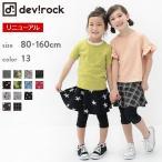 子供服 スカッツ キッズ 韓国子供服 devirock ポケット付き6分丈スカッツ 柄 女の子 ボトムス 全20柄 80-160 ×送料無料 M1-2