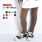 子供服 レギンス キッズ 韓国子供服 devirock リブレギンス 女の子 ボトムス レギンス スパッツ タイツ 全11色 100-160 M1-2