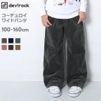 子供服 ロングパンツ キッズ 韓国子供服 devirock コーデュロイ ワイドパンツ 女の子 ボトムス 長ズボン 全6色 100-160 M0-0