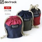 ショッピング子供服 子供服 バッグ キッズ 韓国子供服 devirock コップ袋 男の子 女の子 バッグ 全3色 FREE ×送料無料 M1-4