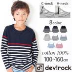 子供服 長袖Tシャツ ロンT キッズ Vネック クルーネック ボーダー 綿100% トップス カットソー 男 女 韓国 セール M1-3