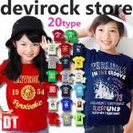 韓国子供服 セール キッズ 半袖Tシャツ 全20色プリント半袖Tシャツ M1-4 69fes