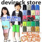韓国子供服 ハーフパンツ 6,480円(税込)以上送料無料