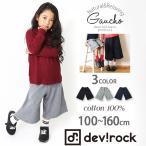 子供服 DT ガウチョパンツ ワイド スウェット ロングパンツ 綿100% 長ズボン 女の子 キッズ 韓国 セール M1-1
