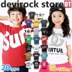 子供服 Tシャツ 20柄プリント半袖Tシャツ セール M1-4