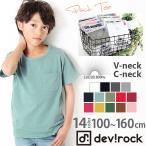 子供服 半袖Tシャツ キッズ 全11色 綿100% ポケット付 Vネック クルーネック 男の子 女の子 パック入り M1-4 ×送料無料