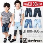 子供服 ハーフパンツ DT 楽デニム 穿きやすさを追求した定番ストレッチ デニム セール M1-1