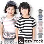 子供服 Tシャツ DT 先染め太ピッチボーダー半袖Tシャツ カットソー セール ×送料無料 M1-4