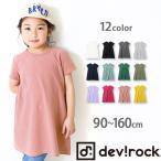 子供服 ワンピース 全9色 ポケット付き無地ベーシック半袖Aラインワンピース シンプル 夏セール M1-2