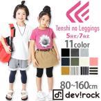 ショッピング子供服 子供服 レギンス 無地 5分丈 7分丈 devirock 全11色 極上のはきごこち 天使のレギンス UV対策 ×送料無料 M1-4