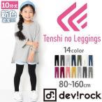Yahoo!子供服 devirock子供服 レギンス キッズ 全14色 極上のはきごこち 天使のレギンス 10分丈 無地 女の子 スパッツ タイツ セール ×送料無料 M1-4