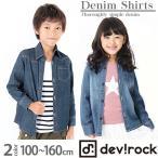 子供服 長袖デニムシャツ 綿100% こなれ感のある大人デザイン 羽織り キッズ 男の子 女の子 セール M1-1