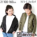 子供服 ジャケット MA-1 裏ボア付き はっ水加工 上着 アウター 防寒 あったか 中綿 羽織り キッズ 男 女 セール M0-0