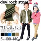 子供服 ロングパンツ 全5色 裏起毛 ストレッチチノパンツ 長ズボン 男の子 女の子 キッズ セール M1-1