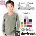ショッピング子供服 子供服 長袖 Tシャツ キッズ 男の子 女の子 全10色 Vネック&クルーネックベーシック パックT ロンT カットソー 綿100% セール ×送料無料 M1-3
