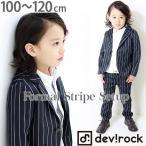 子供服 セットアップ ストライプ フォーマル スーツ 2点セット 男の子 キッズ セール M0-0