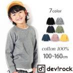 子供服 トレーナー 全7色 綿100% ベーシックながらもデザインにこだわった スウェット 長袖トレーナー セール キッズ 男の子 女の子 M1-1