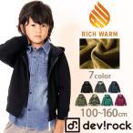 子供服 ジップパーカー 裏起毛 裏シャギー長袖ジップパーカー 羽織り 防寒 暖かい キッズ 男の子 女の子 セール M1-1