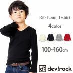 子供服 長袖Tシャツ ロンT TEE 全6色 ベーシックリブVネック カットソー セール キッズ 男の子 女の子 M1-3