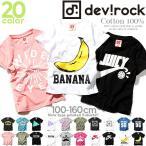 ショッピングTシャツ 子供服 半袖Tシャツ 全20柄 プリント キッズ 男の子 女の子 カットソー セール M1-4 ×送料無料