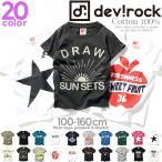 子供服 半袖Tシャツ 全20柄 プリント キッズ トップス 女の子 カットソー セール M1-4 ×送料無料