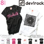 子供服 チュニック 全8柄 プリント 半袖チュニック Tシャツ カットソー 女の子 キッズ セール M1-4