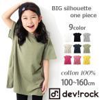 子供服 ワンピース DT BIGシルエットTシャツワンピース 半袖ワンピース ビッグワンピ 無地 綿100% セール 夏セール M1-2