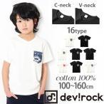 子供服 Tシャツ キッズ 韓国子供服 男の子 女の子 devirock 全8柄 柄ポケット半袖Tシャツ カットソー カモフラ ダズル迷彩 綿100% M1-4