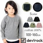 子供服 トレーナー 異素材ポケット付長袖スウェットトレーナー 綿100% デニム コーデュロイ セール M1-1