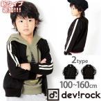 子供服 ジャケット 袖ライン入りトラックジャケット 羽織り ジャージー セール M1-1