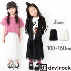 ショッピング子供服 子供服 スカート ひざ下丈プリーツスカート シンプル 無地 セール M1-2