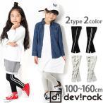 ショッピング 子供服 レギンス キッズ 韓国子供服 女の子 devirock サイドライン入りレギンス スパッツ M1-4