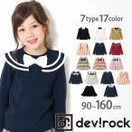 Yahoo!子供服 devirock子供服 ×送料無料 長袖Tシャツ 女の子 韓国子供服 トップス パフスリーブ リボン フリル ボーダー セーラー カットソー セール M1-1